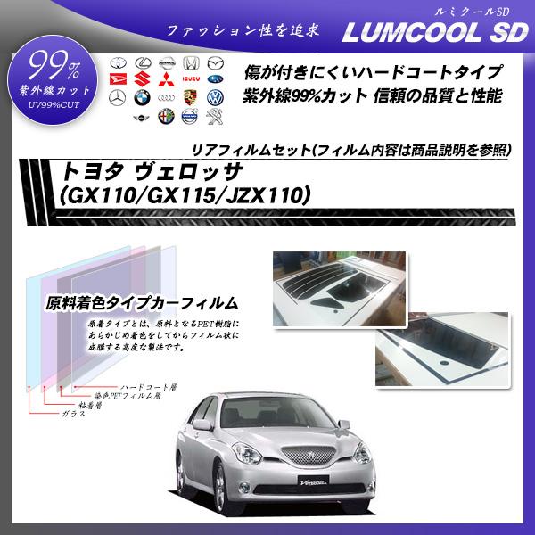 トヨタ ヴェロッサ (GX110/GX115/JZX110) ルミクールSD カーフィルム カット済み UVカット リアセット スモークの詳細を見る