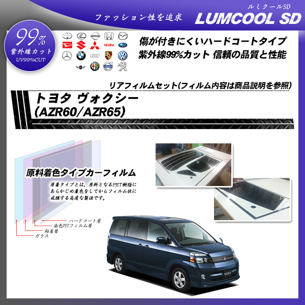 トヨタ ヴォクシー (AZR60/AZR65) ルミクールSD カーフィルム カット済み UVカット リアセット スモークの詳細を見る