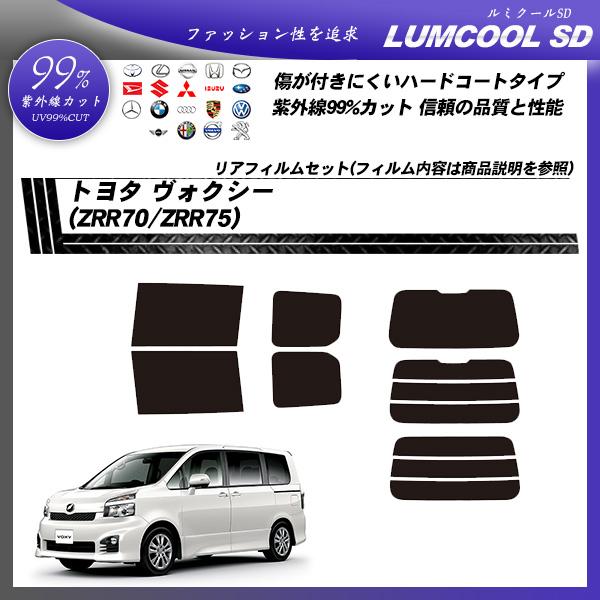 トヨタ ヴォクシー (ZRR70/ZRR75) ルミクールSD カット済みカーフィルム リアセットの詳細を見る