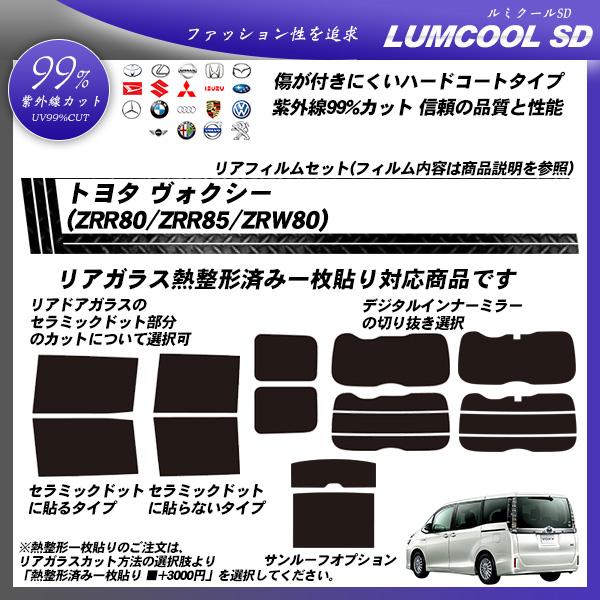 トヨタ ヴォクシー (ZRR80/ZRR85/ZWR80) ルミクールSD 熱整形済み一枚貼りあり カット済みカーフィルム リアセットの詳細を見る
