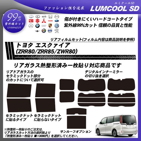 トヨタ エスクァイア (ZRR80/ZRR85/ZWR80) ルミクールSD 熱整形済み一枚貼りあり カット済みカーフィルム リアセットの詳細を見る