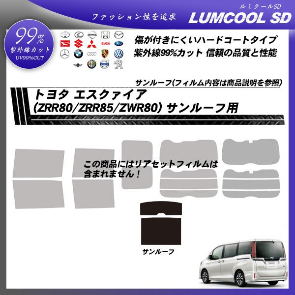 トヨタ エスクァイア (ZRR80/ZRR85/ZWR80) サンルーフ用 ルミクールSD カーフィルム カット済み UVカット スモークの詳細を見る