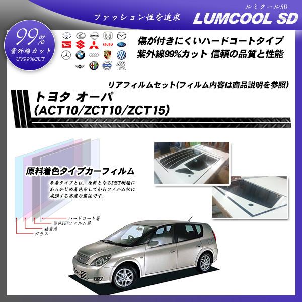 トヨタ オーパ (ACT10/ZCT10/15) ルミクールSD カット済みカーフィルム リアセットの詳細を見る