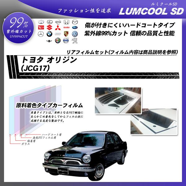トヨタ オリジン (JCG17) ルミクールSD カット済みカーフィルム リアセットの詳細を見る