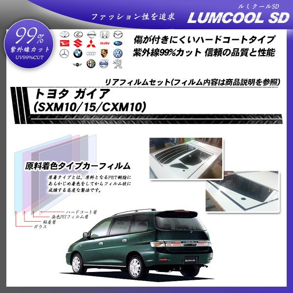 トヨタ ガイア (SXM10/15/CXM10) ルミクールSD カット済みカーフィルム リアセットの詳細を見る