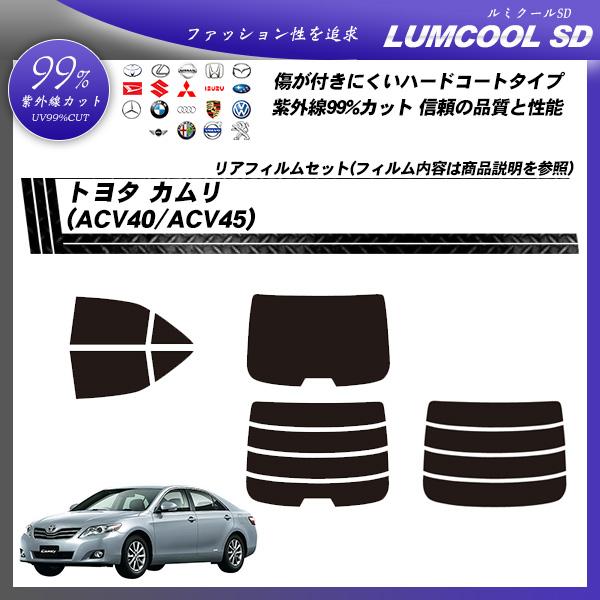 トヨタ カムリ (ACV40/ACV45) ルミクールSD カーフィルム カット済み UVカット リアセット スモークの詳細を見る
