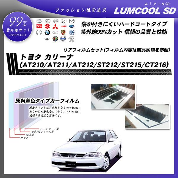 トヨタ カリーナ (AT210/211/212/ST212/215/CT216) ルミクールSD カーフィルム カット済み UVカット リアセット スモークの詳細を見る