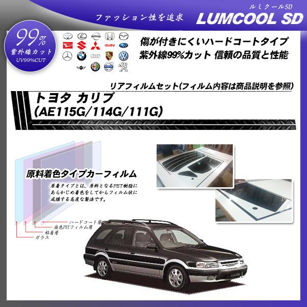 トヨタ カリブ (AE115G/114G/111G) ルミクールSD カーフィルム カット済み UVカット リアセット スモークの詳細を見る