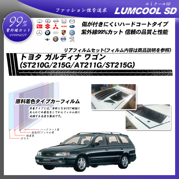 トヨタ ガルディナ ワゴン (ST210G/215G/AT211G/ST215G) ルミクールSD カット済みカーフィルム リアセットの詳細を見る