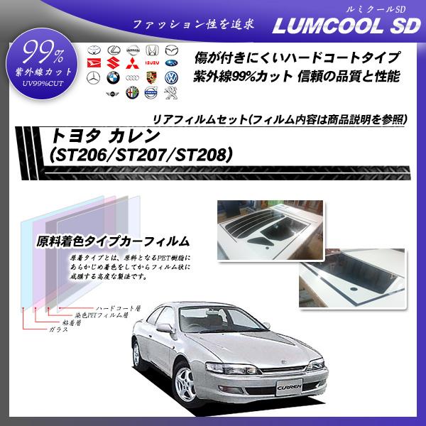 トヨタ カレン (ST206/207/208) ルミクールSD カーフィルム カット済み UVカット リアセット スモークの詳細を見る