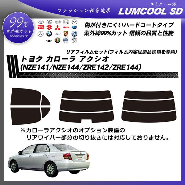 トヨタ カローラ アクシオ (NZE141/NZE144/ZRE142/ZRE144) ルミクールSD カット済みカーフィルム リアセットの詳細を見る