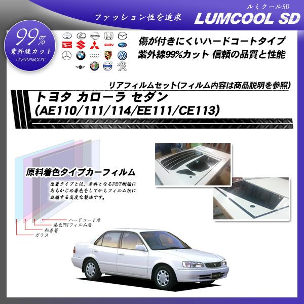 トヨタ カローラ セダン (AE110/111/114/EE111/CE113) ルミクールSD カット済みカーフィルム リアセットの詳細を見る