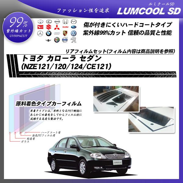 トヨタ カローラ セダン (NZE121/120/124/CE121) ルミクールSD カーフィルム カット済み UVカット リアセット スモークの詳細を見る