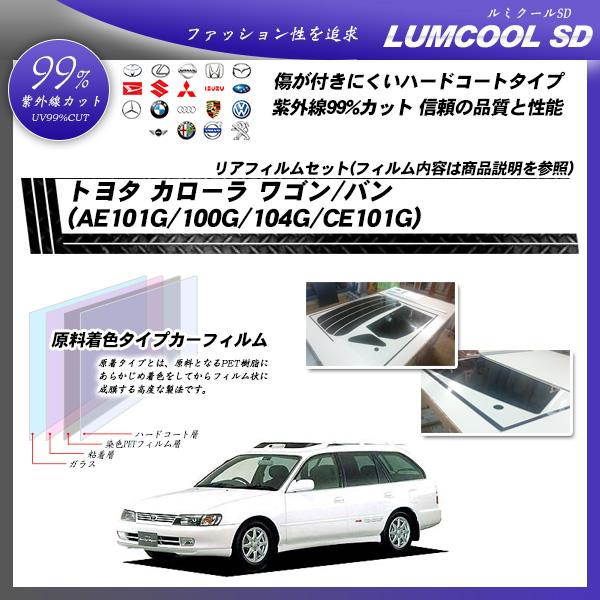 トヨタ カローラ ワゴン/バン (AE101G/100G/104G/CE101G) ルミクールSD カット済みカーフィルム リアセットの詳細を見る