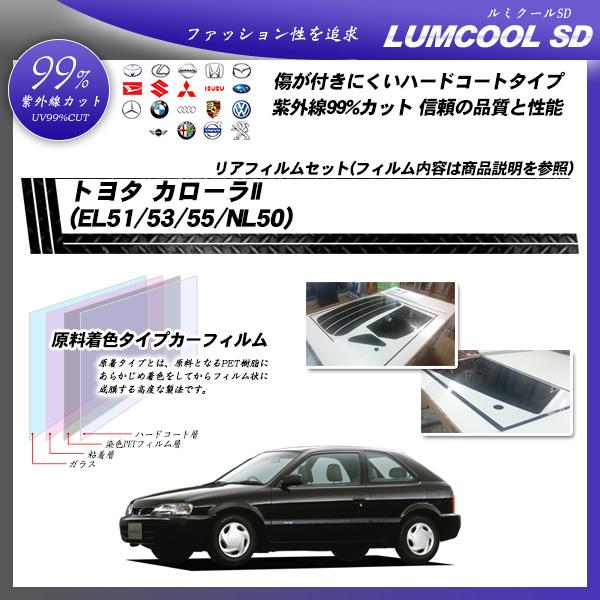 トヨタ カローラII (EL51/53/55/NL50) ルミクールSD カット済みカーフィルム リアセットの詳細を見る