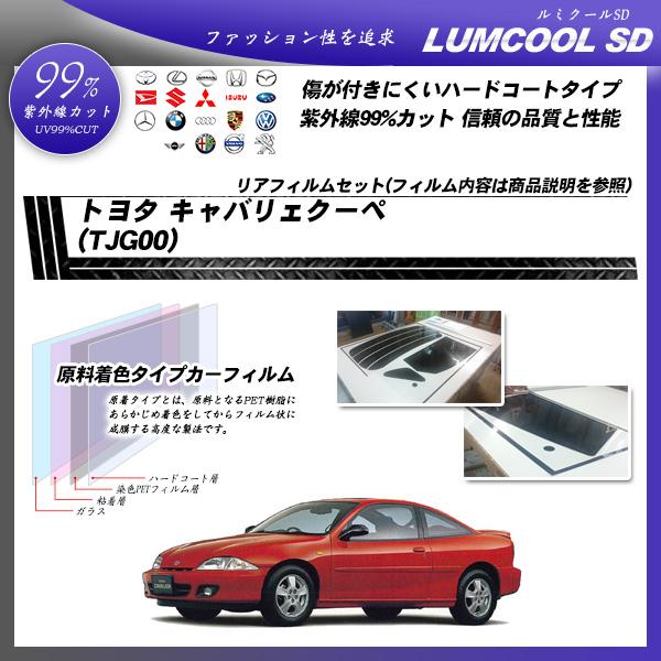 トヨタ キャバリェ クーペ (TJG00) ルミクールSD カット済みカーフィルム リアセットの詳細を見る
