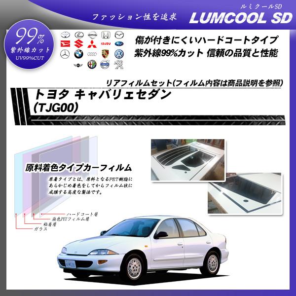 トヨタ キャバリェ セダン (TJG00) ルミクールSD カット済みカーフィルム リアセットの詳細を見る