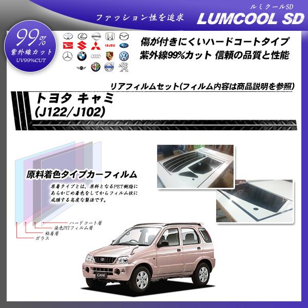 トヨタ キャミ (J122/102) ルミクールSD カット済みカーフィルム リアセットの詳細を見る