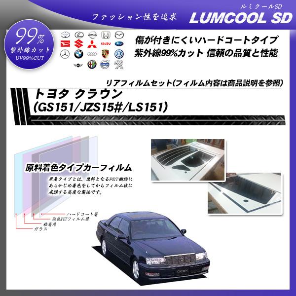 トヨタ クラウン (GS151/JZS15#/LS151) ルミクールSD カット済みカーフィルム リアセットの詳細を見る