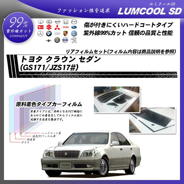 トヨタ クラウン セダン (GS171/JZS171/JZS173/JZS175/JKS175/JZS179) ルミクールSD カット済みカーフィルム リアセットの詳細を見る