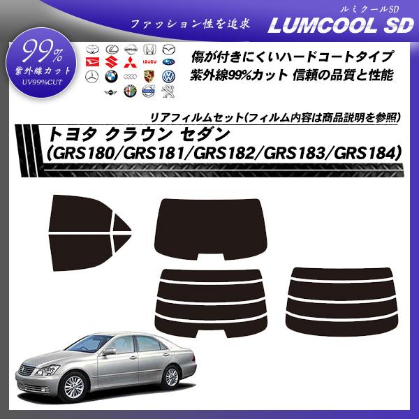 トヨタ クラウン セダン (GRS180/GRS181/GRS182/GRS183/GRS184) ルミクールSD カット済みカーフィルム リアセットの詳細を見る