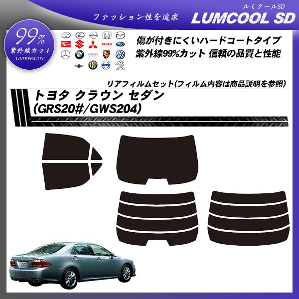 トヨタ クラウン セダン (GRS200/GRS201/GRS202/GRS203/GRS204/GWS204) ルミクールSD カット済みカーフィルム リアセットの詳細を見る