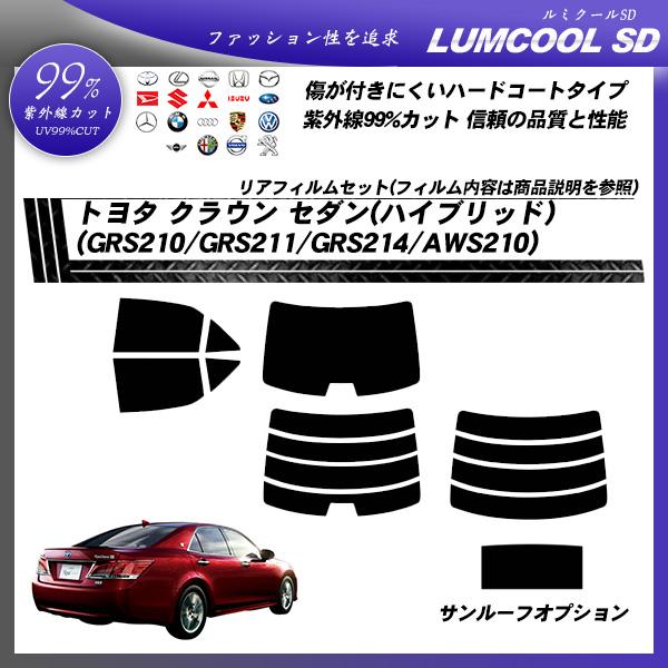 トヨタ クラウン セダン(ハイブリッド) (GRS210/GRS211/GRS214 AWS210) ルミクールSD サンルーフオプションあり カット済みカーフィルム リアセットの詳細を見る