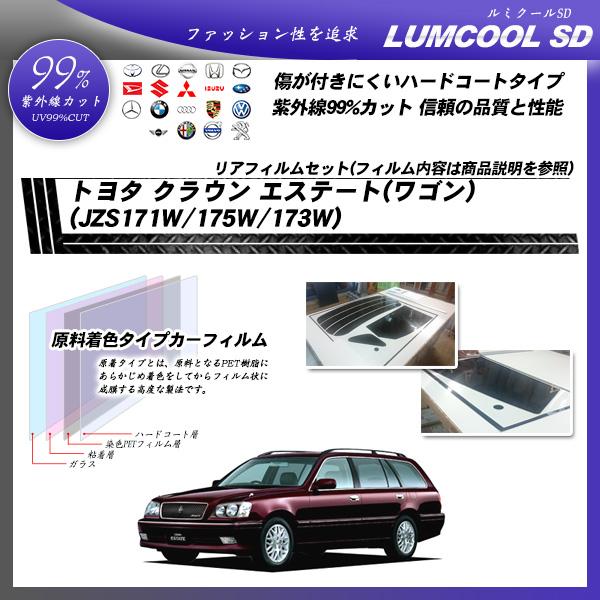 トヨタ クラウン エステート(ワゴン) (JZS171W/175W/173W) ルミクールSD カット済みカーフィルム リアセットの詳細を見る