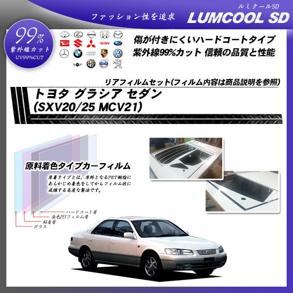 トヨタ グラシア セダン (SXV20/25 MCV21) ルミクールSD カット済みカーフィルム リアセットの詳細を見る