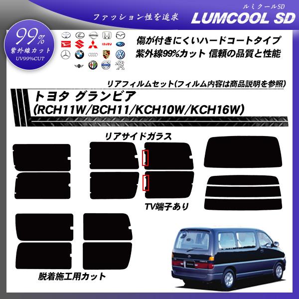 トヨタ グランビア (RCH11W/BCH11/KCH10W/16W) ルミクールSD カット済みカーフィルム リアセットの詳細を見る