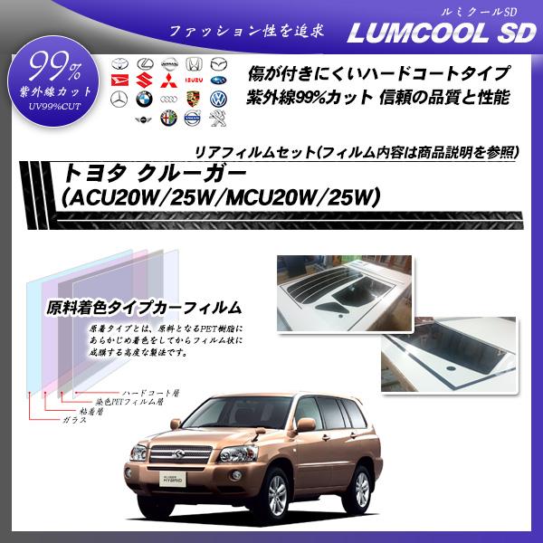 トヨタ クルーガー (ACU20W/25W/MCU20W/25W) ルミクールSD カット済みカーフィルム リアセットの詳細を見る