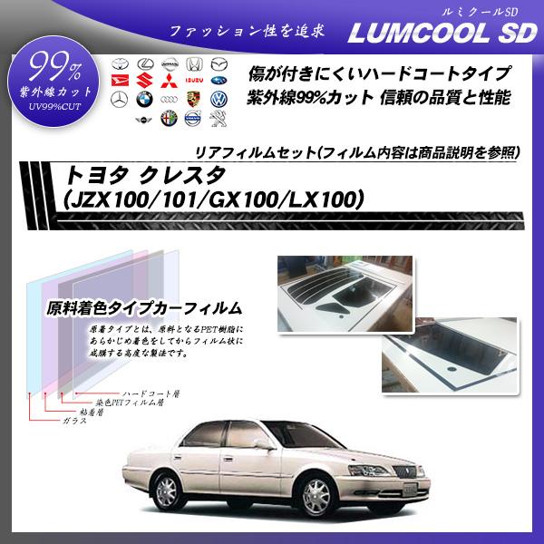 トヨタ クレスタ (JZX100/101/GX100/LX100) ルミクールSD カット済みカーフィルム リアセットの詳細を見る