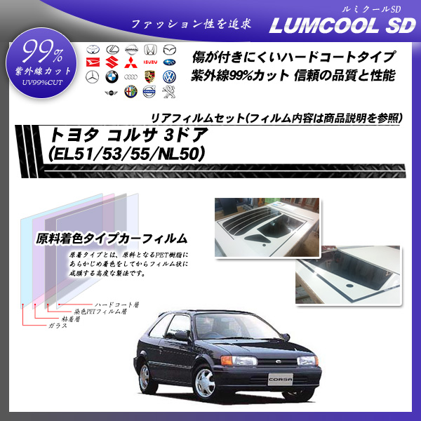 トヨタ コルサ 3ドア (EL51/53/55 NL50) ルミクールSD カット済みカーフィルム リアセット
