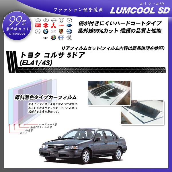 トヨタ コルサ 5ドア (EL41/43) ルミクールSD カット済みカーフィルム リアセットの詳細を見る