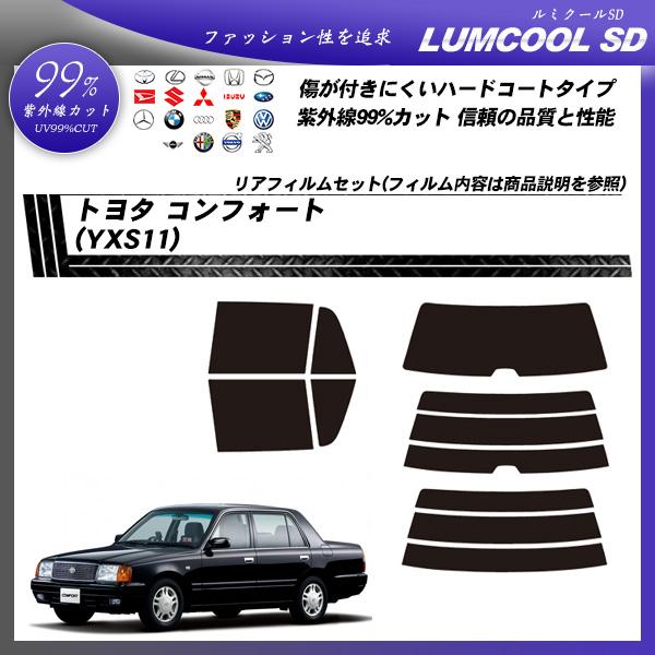 トヨタ コンフォート (YXS11) ルミクールSD カーフィルム カット済み UVカット リアセット スモークの詳細を見る