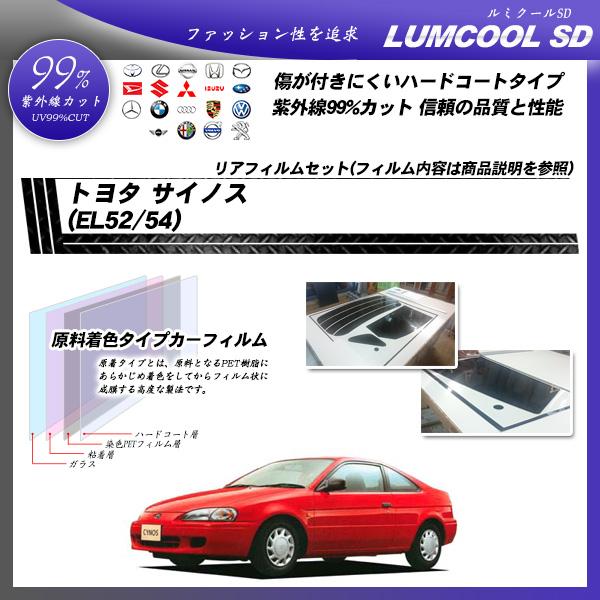 トヨタ サイノス (EL52/54) ルミクールSD カーフィルム カット済み UVカット リアセット スモークの詳細を見る