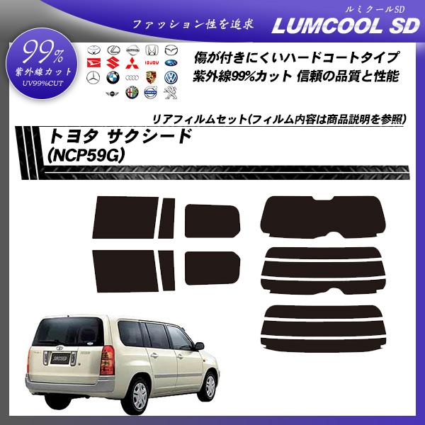 トヨタ サクシード (NCP59G) ルミクールSD カット済みカーフィルム リアセットの詳細を見る