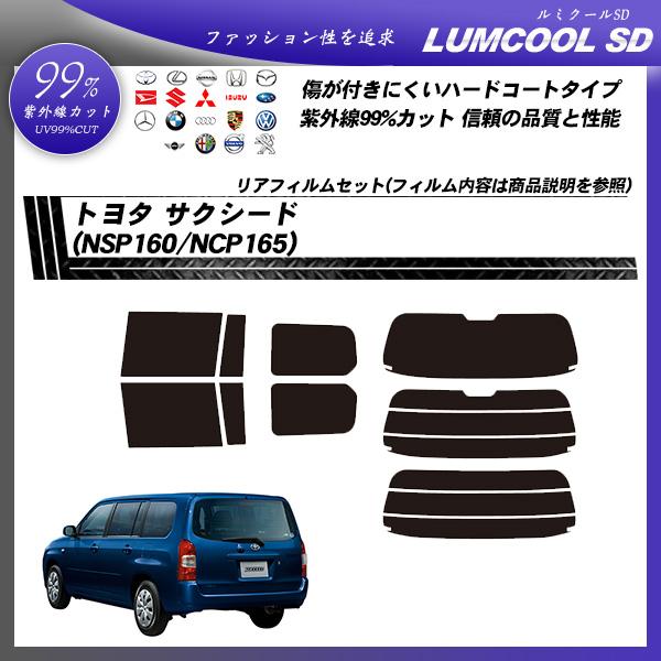 トヨタ サクシード (NSP160/NCP165) ルミクールSD カーフィルム カット済み UVカット リアセット スモークの詳細を見る