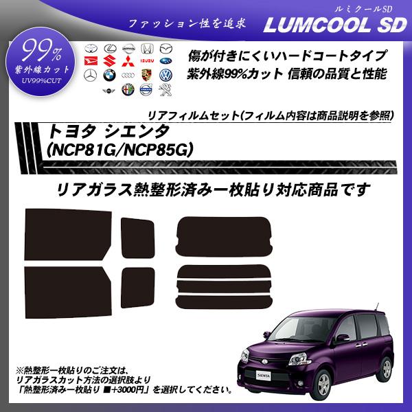 トヨタ シエンタ (NCP81G/NCP85G) ルミクールSD 熱整形済み一枚貼りあり カーフィルム カット済み UVカット リアセット スモークの詳細を見る