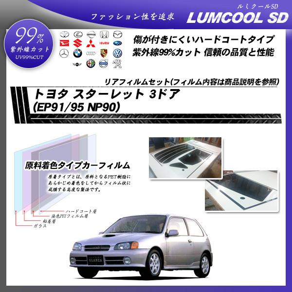 トヨタ スターレット 3ドア (EP91/95 NP90) ルミクールSD カーフィルム カット済み UVカット リアセット スモークの詳細を見る