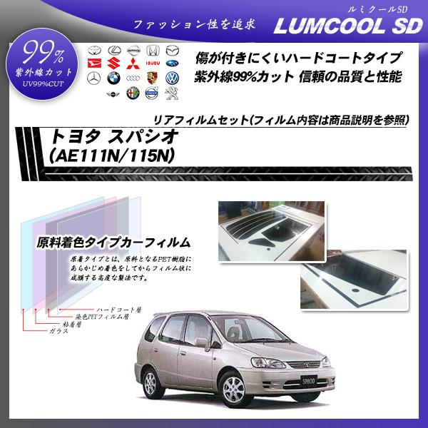 トヨタ スパシオ (AE111N/115N) ルミクールSD カット済みカーフィルム リアセットの詳細を見る