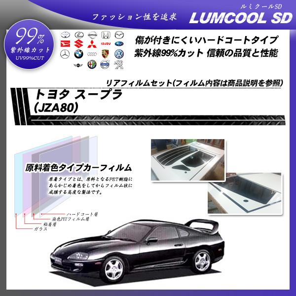 トヨタ スープラ (JZA80) ルミクールSD カット済みカーフィルム リアセットの詳細を見る