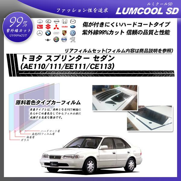 トヨタ スプリンター セダン (AE110/111/EE111/CE113) ルミクールSD カーフィルム カット済み UVカット リアセット スモークの詳細を見る