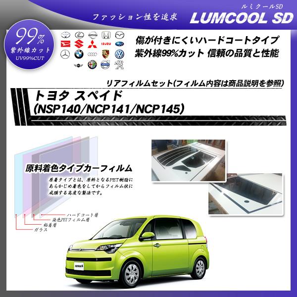 トヨタ スペイド (NSP140/NCP141/NCP145) ルミクールSD カーフィルム カット済み UVカット リアセット スモークの詳細を見る