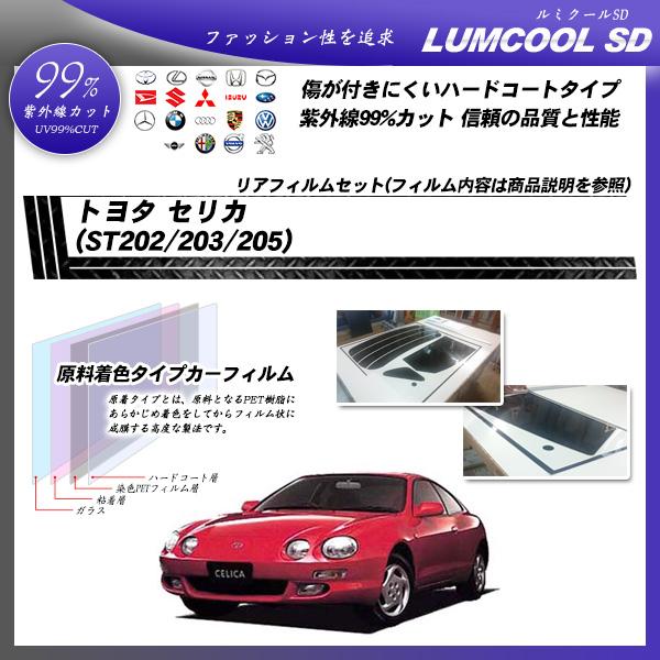 トヨタ セリカ (ST202/203/205) ルミクールSD カーフィルム カット済み UVカット リアセット スモーク