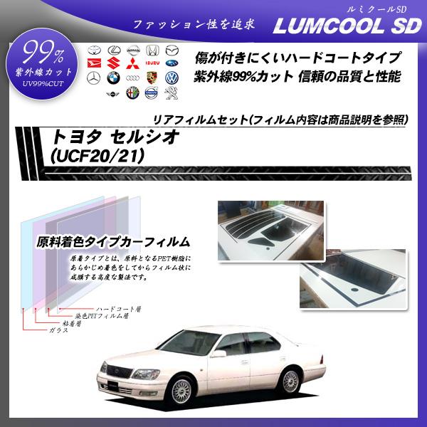 トヨタ セルシオ (UCF20/21) ルミクールSD カット済みカーフィルム リアセットの詳細を見る
