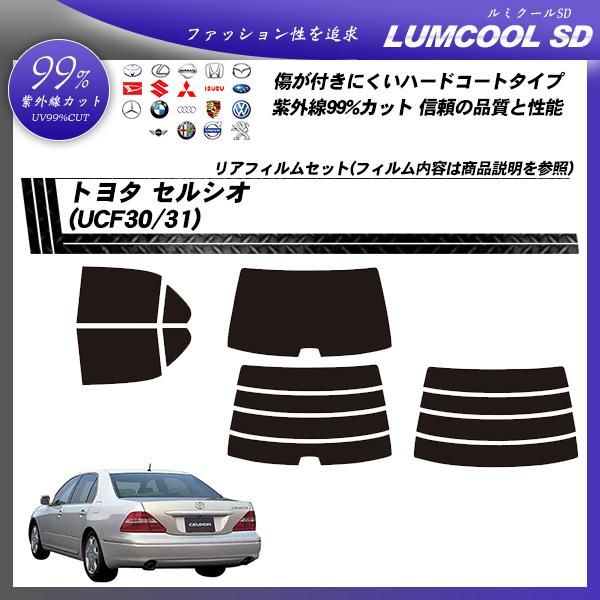 トヨタ セルシオ (UCF30/31) ルミクールSD カーフィルム カット済み UVカット リアセット スモークの詳細を見る