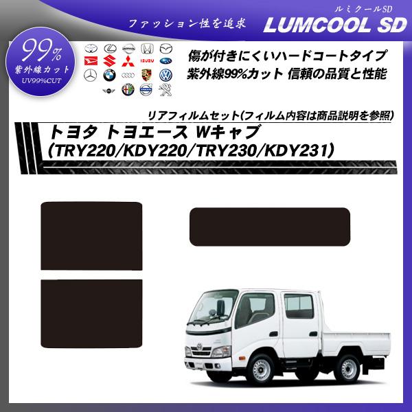 トヨタ トヨエース Wキャブ (TRY220/KDY220/TRY230/KDY231) ルミクールSD カット済みカーフィルム リアセットの詳細を見る