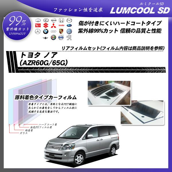 トヨタ ノア (AZR60G/65G) ルミクールSD カット済みカーフィルム リアセットの詳細を見る