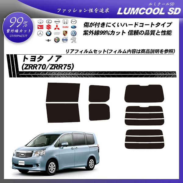 トヨタ ノア (ZRR70/ZRR75) ルミクールSD カット済みカーフィルム リアセットの詳細を見る